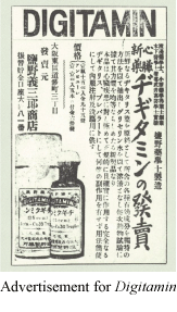 Advertisement for Digitamin